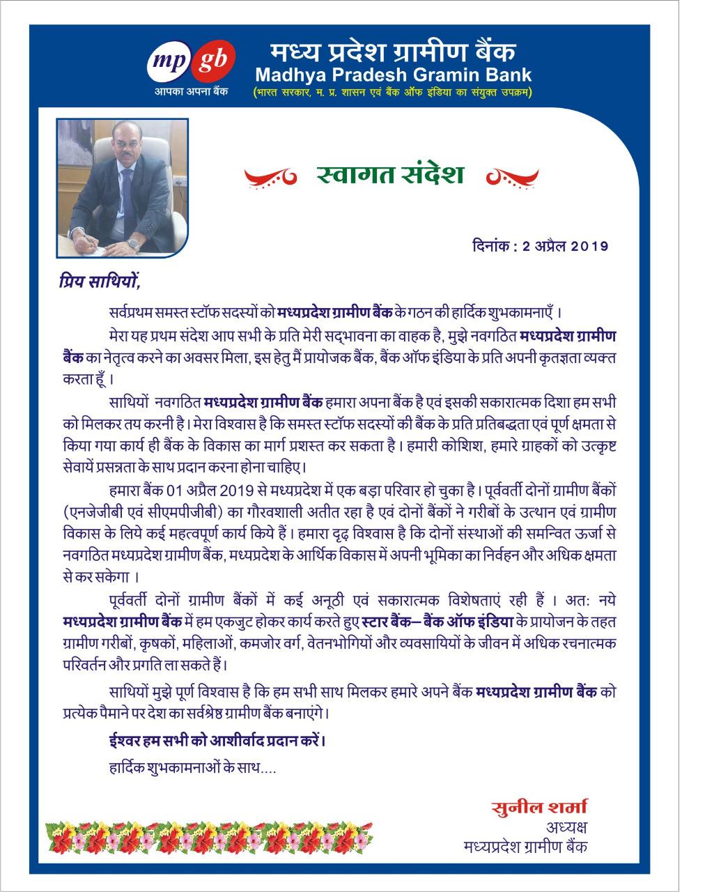 MPGB | MADHYA PRADESH GRAMIN BANK